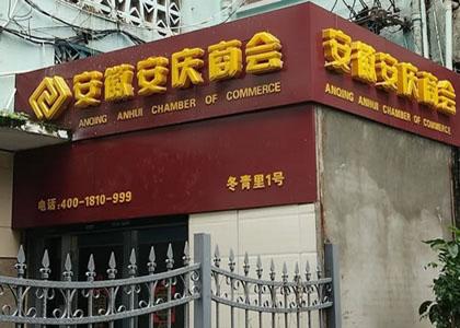 """安徽安庆商会整装重行 在滇宜人""""娘家""""嬗变出世"""