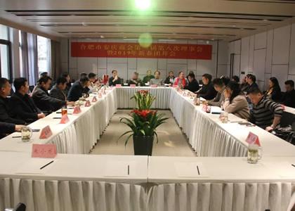 合肥市安庆商会第二届第八次理事会暨2019年新春团拜会圆满结束